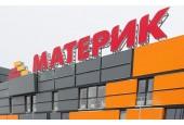 Строительный гипермаркет «ОМА Боровая»